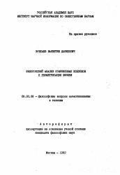 Философский анализ современных подходов к геометризации физики  Полный текст автореферата диссертации по теме Философский анализ современных подходов к геометризации физики