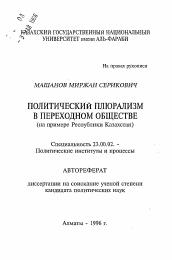 Политический плюрализм в переходном обществе на примере  Полный текст автореферата диссертации по теме Политический плюрализм в переходном обществе на примере Республики Казахстан