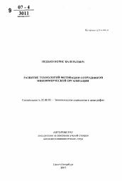 Развитие технологий мотивации сотрудников некоммерческой  Полный текст автореферата диссертации по теме Развитие технологий мотивации сотрудников некоммерческой организации