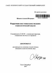 Коррупция как социальное явление социологический анализ  Полный текст автореферата диссертации по теме Коррупция как социальное явление социологический анализ