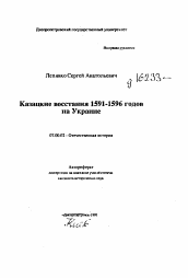 Казацкие восстания годов на Украине автореферат и  Полный текст автореферата диссертации по теме Казацкие восстания 1591 1596 годов на Украине