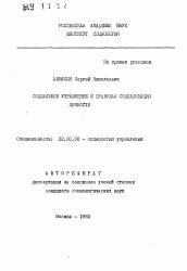 Социальное управление и правовая социализация личности  Полный текст автореферата диссертации по теме Социальное управление и правовая социализация личности