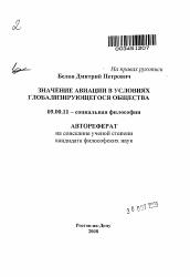 Значение авиации в условиях глобализирующегося общества  Полный текст автореферата диссертации по теме Значение авиации в условиях глобализирующегося общества