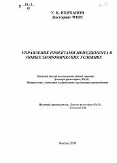 Управление проектами менеджмента в новых экономических условиях  Полный текст автореферата диссертации по теме Управление проектами менеджмента в новых экономических условиях