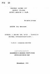 Источники и движущие силы научно технического прогресса  Полный текст автореферата диссертации по теме Источники и движущие силы научно технического прогресса Методологический аспект