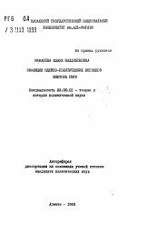 Эволюция идейно политических взглядов Виктора Гюго автореферат и  Полный текст автореферата диссертации по теме Эволюция идейно политических взглядов Виктора Гюго
