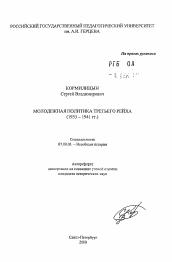 Молодежная политика Третьего Рейха автореферат и диссертация по  Полный текст автореферата диссертации по теме Молодежная политика Третьего Рейха