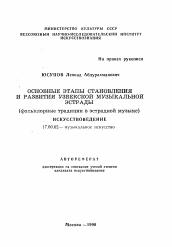 Основные этапы становления и развития узбекской музыкальной  Полный текст автореферата диссертации по теме Основные этапы становления и развития узбекской музыкальной эстрады
