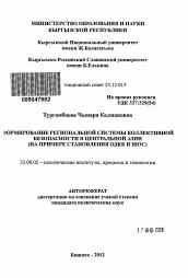 Формирование региональной системы коллективной безопасности в  Полный текст автореферата диссертации по теме Формирование региональной системы коллективной безопасности в Центральной Азии