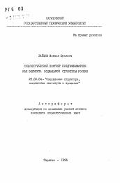 Социологический портрет предпринимателя как элемента социальной  Полный текст автореферата диссертации по теме Социологический портрет предпринимателя как элемента социальной структуры России