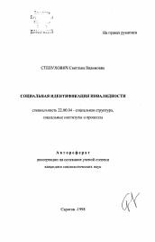 Социальная идентификация инвалидности автореферат и диссертация  Полный текст автореферата диссертации по теме Социальная идентификация инвалидности