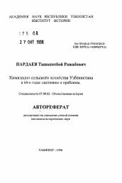 Химизация сельского хозяйства Узбекистана в е годы состояние и  Полный текст автореферата диссертации по теме Химизация сельского хозяйства Узбекистана в 60 е годы состояние и проблемы