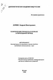 Политические процессы в Польше в переходный период автореферат и  Автореферат по политологии на тему Политические процессы в Польше в переходный период