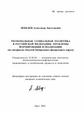 Региональная социальная политика в Российской Федерации проблемы  Полный текст автореферата диссертации по теме Региональная социальная политика в Российской Федерации проблемы формирования и реализации