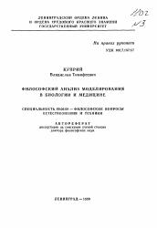 Философский анализ моделирования в биологии и медицине  Полный текст автореферата диссертации по теме Философский анализ моделирования в биологии и медицине