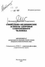 Социально медицинские аспекты здоровья современного человека  Полный текст автореферата диссертации по теме Социально медицинские аспекты здоровья современного человека