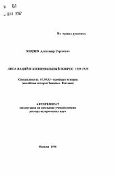 Лига наций и колониальный вопрос автореферат и  Полный текст автореферата диссертации по теме Лига наций и колониальный вопрос 1919 1939