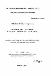 Социологические службы в системе социального управления  Полный текст автореферата диссертации по теме Социологические службы в системе социального управления