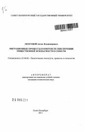 Миграционные процессы в контексте обеспечения общественной  Автореферат по политологии на тему Миграционные процессы в контексте обеспечения общественной безопасности в СКФО РФ