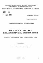 Состав и структура каракалпакских личных имен автореферат и  Полный текст автореферата диссертации по теме Состав и структура каракалпакских личных имен