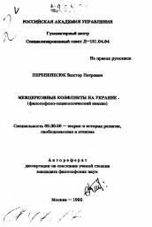 Межцерковные конфликты на Украине автореферат и диссертация по  Полный текст автореферата диссертации по теме Межцерковные конфликты на Украине