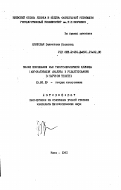 Знаки препинания как тектообразующие единицы автоматизация  Полный текст автореферата диссертации по теме Знаки препинания как тектообразующие единицы автоматизация анализа и редактирования в научном тексте