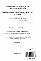 Типологическое исследование грамматического обстоятельства в  Полный текст автореферата диссертации по теме Типологическое исследование грамматического обстоятельства в английском и кыргызском языках