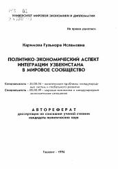Политико экономический аспект интеграции Узбекистана с мировое  Полный текст автореферата диссертации по теме Политико экономический аспект интеграции Узбекистана с мировое сообщество
