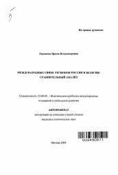 Международные связи регионов России и Бельгии сравнительный  Полный текст автореферата диссертации по теме Международные связи регионов России и Бельгии сравнительный анализ