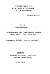 Этнические аспекты брака и семьи сельского населения Карельской  Полный текст автореферата диссертации по теме Этнические аспекты брака и семьи сельского населения Карельской АССР в 1950 е 1970 е годы