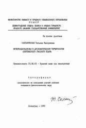 Термины употребляющиеся в курсе русского языка