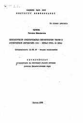 Психологически ориентированные синтаксические теории в  Полный текст автореферата диссертации по теме Психологически ориентированные синтаксические теории в отечественной лингвистике xix первая треть ХХ века