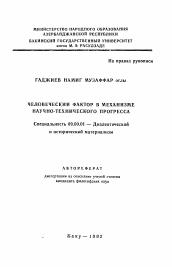 Человеческий фактор в механизме научно технического прогресса  Полный текст автореферата диссертации по теме Человеческий фактор в механизме научно технического прогресса