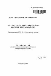 Эфталитское государство и его роль в истории Центральной Азии  Полный текст автореферата диссертации по теме Эфталитское государство и его роль в истории Центральной Азии
