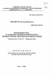 Публицистика и художественная литература продуктивно творческая  Полный текст автореферата диссертации по теме Публицистика и художественная литература продуктивно творческая интеграция