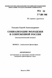 Социализация молодежи в современной России автореферат и  Полный текст автореферата диссертации по теме Социализация молодежи в современной России