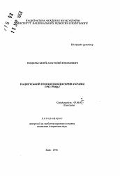 Нацистский геноцид евреев Украины автореферат и  Полный текст автореферата диссертации по теме Нацистский геноцид евреев Украины 1941 1944