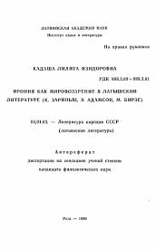 краткое содержание латышских книг