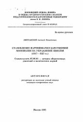Становление партийно государственной монополии на управление  Полный текст автореферата диссертации по теме Становление партийно государственной монополии на управление школой 1917 1927 гг
