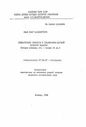Социализация личности в традиционно бытовой культуре абхазов  Полный текст автореферата диссертации по теме Социализация личности в традиционно бытовой культуре абхазов