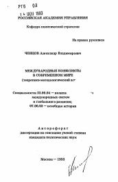 Международные конфликты в современном мире автореферат и  Полный текст автореферата диссертации по теме Международные конфликты в современном мире