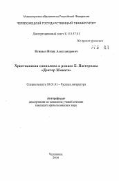 """Христианская символика в романе Б. Пастернака """"Доктор ...  Христианская Символика Крест"""