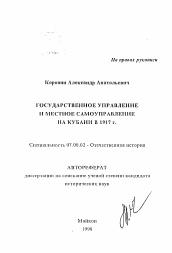 Государственное управление и местное самоуправление на Кубани в  Полный текст автореферата диссертации по теме Государственное управление и местное самоуправление на Кубани в 1917 г