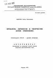 Проблема личности в творчестве Юрия Трифонова автореферат и  Полный текст автореферата диссертации по теме Проблема личности в творчестве Юрия Трифонова