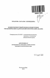 Компетентностный подход в подготовке управленческих кадров  Полный текст автореферата диссертации по теме Компетентностный подход в подготовке управленческих кадров