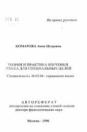 Теория и практика изучения языка для специальных целей  Полный текст автореферата диссертации по теме Теория и практика изучения языка для специальных целей