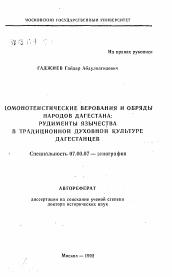 Доклад на тему дагестанцы 1136