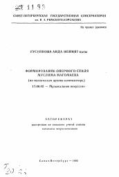 Формирование оперного стиля Муслима Магомаева по материалам  Полный текст автореферата диссертации по теме Формирование оперного стиля Муслима Магомаева по материалам архива композитора