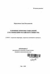 Основные критерии социальной стратификации российского общества  Полный текст автореферата диссертации по теме Основные критерии социальной стратификации российского общества