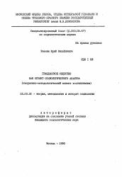Гражданское общество как объект социологического анализа  Полный текст автореферата диссертации по теме Гражданское общество как объект социологического анализа